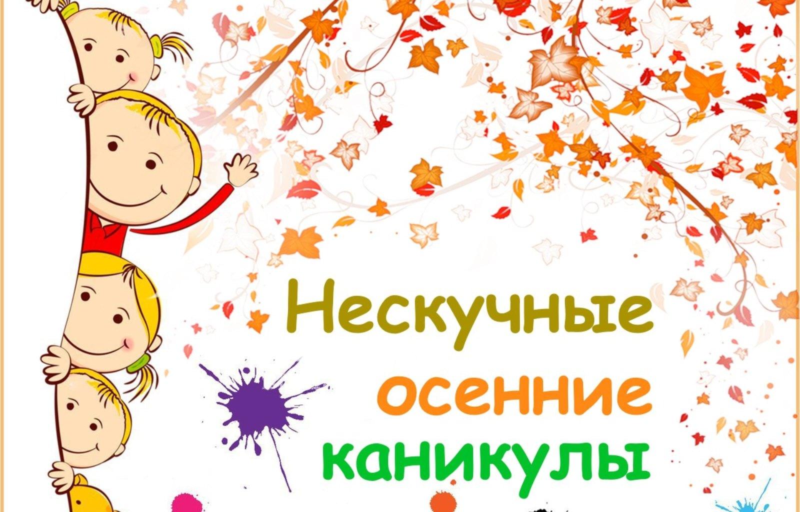 Картинки поздравления с каникулами осенними, аск прикольный романтичные